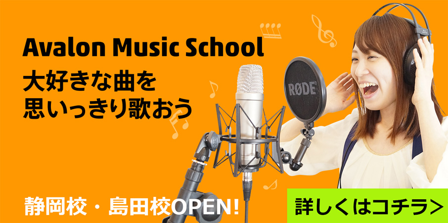 AVALON MUSIC SCHOOL